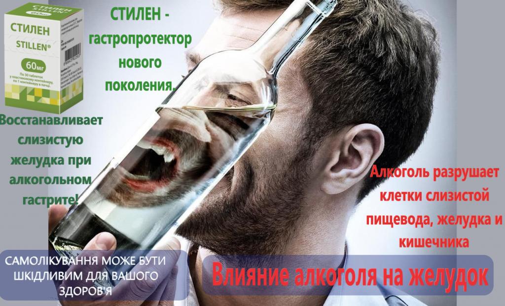 vliyanie-alkgolya-na-zheludok